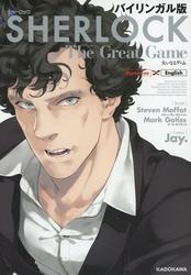 Sherlock_bilingual_comic_s1e3.jpg