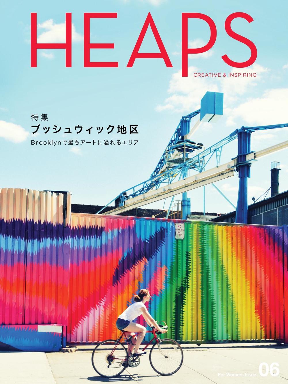 "Japanese Digital Magazine ""Heaps"" Cover"