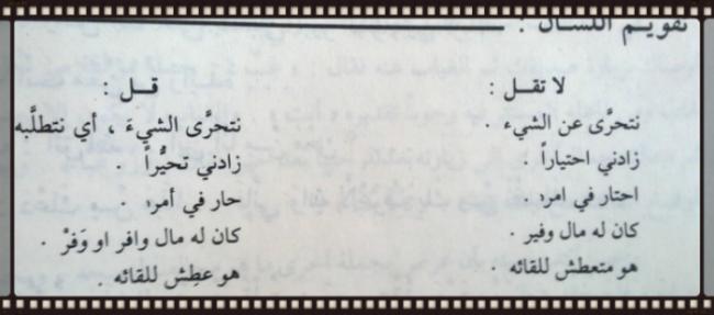 تقويم اللسان (1).  ا