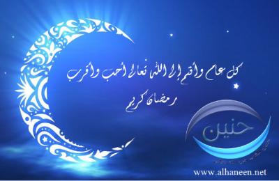 كل عام وأنتم أحب إلى الله تعالى وأقرب، رمضان كريم