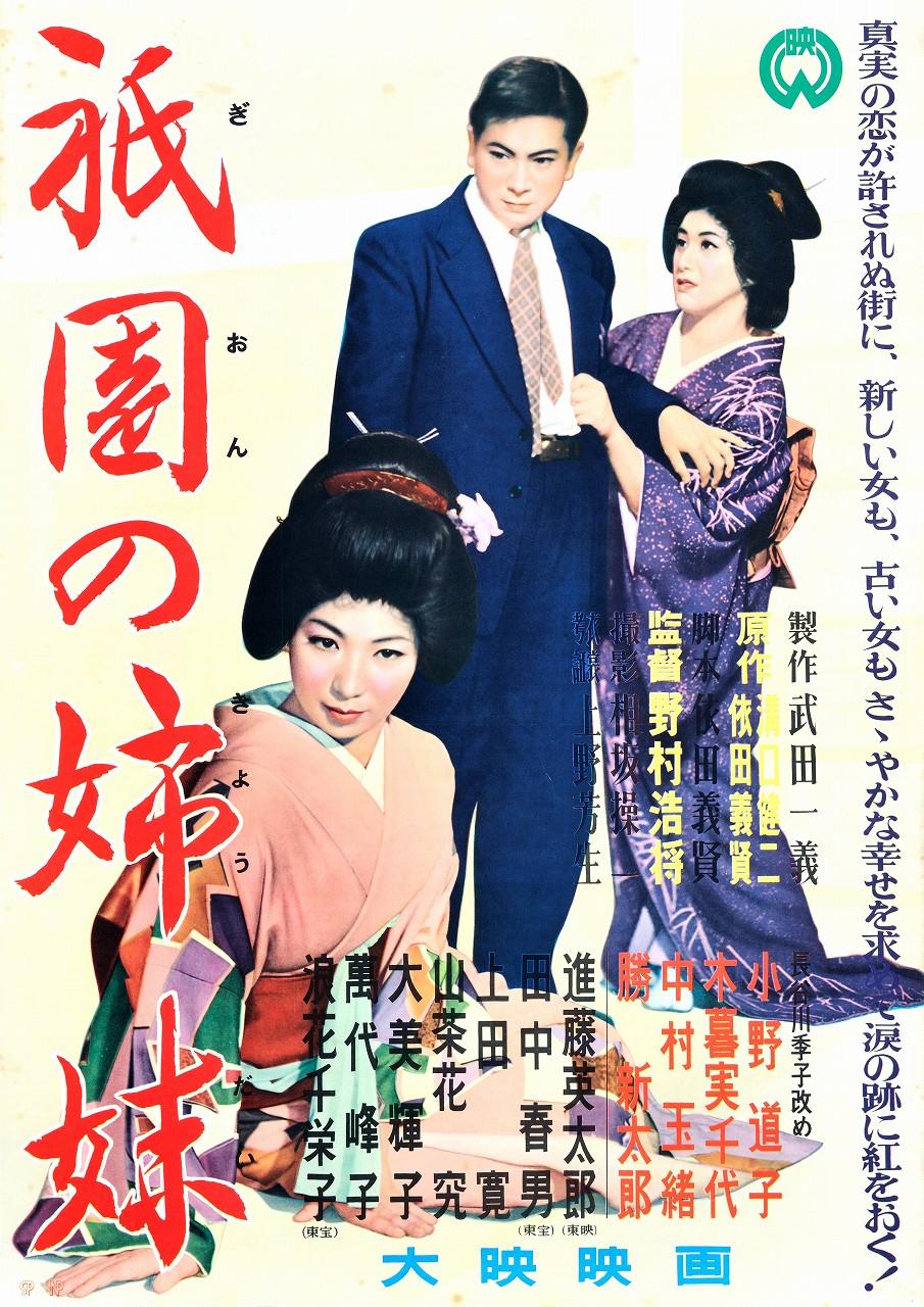 Gion_no_shimai_1956_poster.jpg