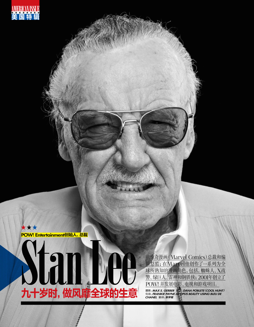 THE AMAZING STAN LEE      ELLE MEN CHINA