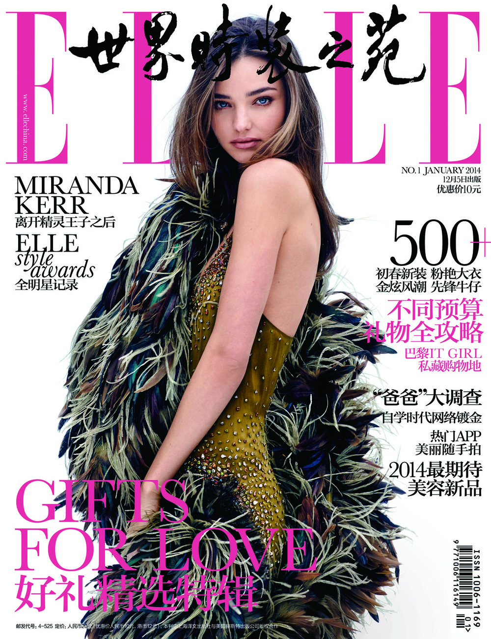 miranda kerr elle china january 2014