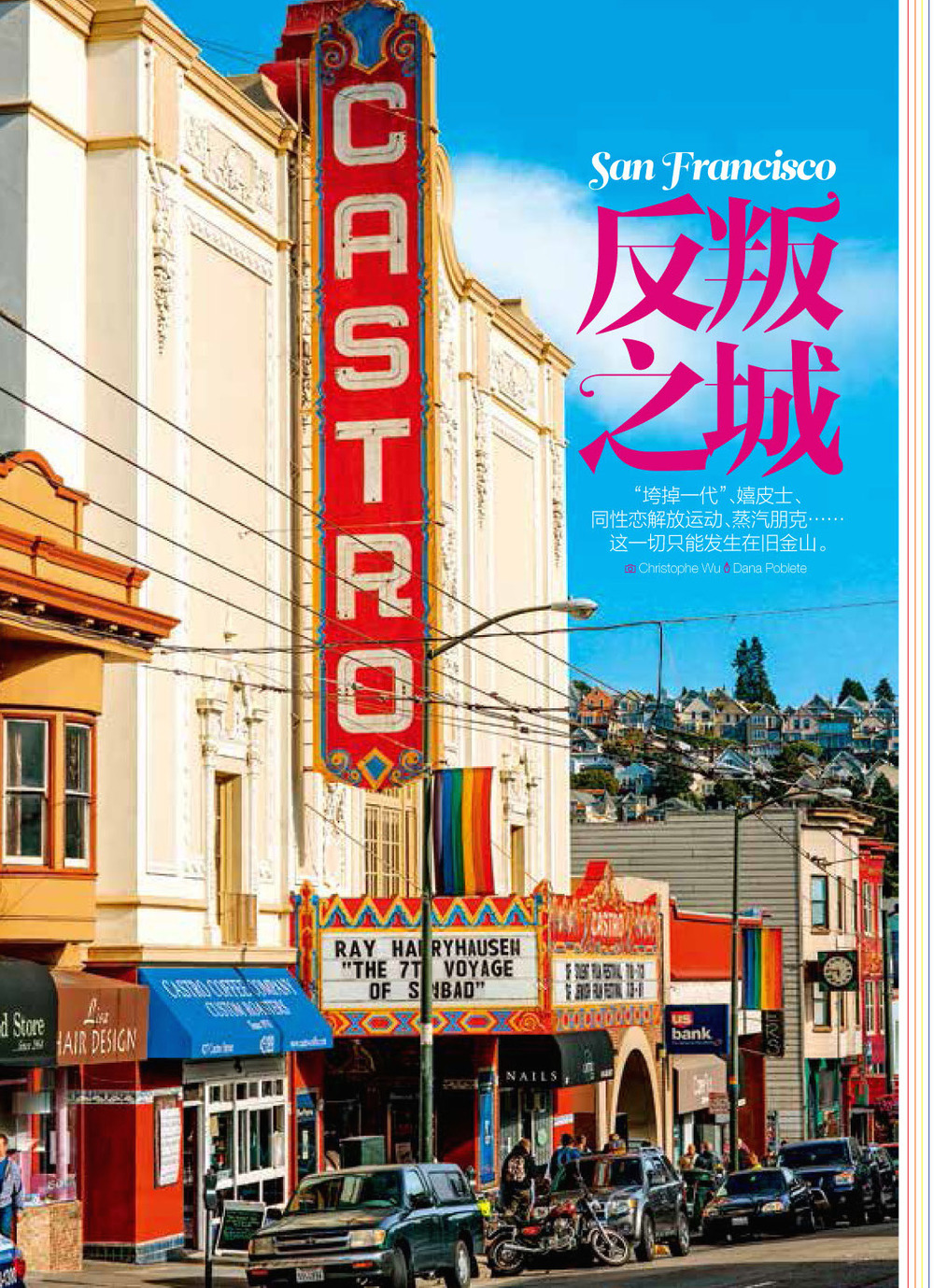 The Subterraneans       Conde Nast Traveler China   This is a fun story I wrote about the historic subcultures of San Francisco, and how they still have an influence on the colorful city today.  I collaborated with the photographer Christophe Wu to capture the spirit of the city's new bohemians.