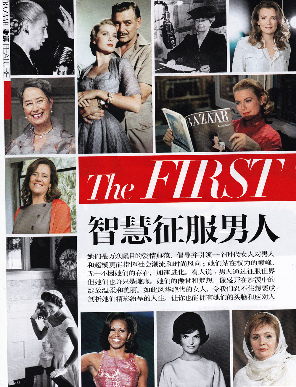 FIRST LADIES      HARPER'S BAZAAR CHINA