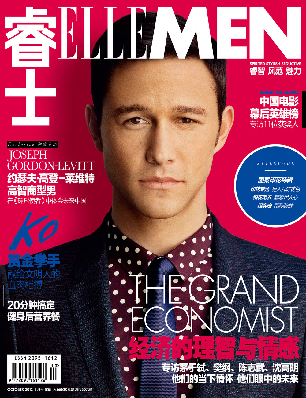 joseph gordon-levitt elle men china october 2012