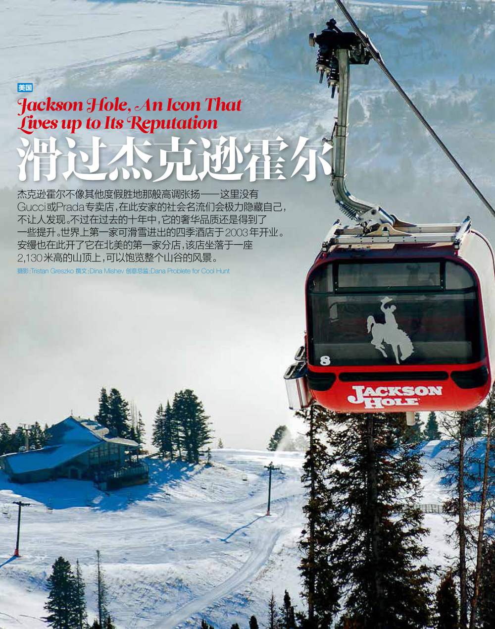 Jackson Hole      Conde Nast Traveler China   In collaboration with Jackson Hole locals, writer Dina Mishev and photographer Tristan Greszko, we created a cool story about the understated but cool winter destination and all the town's best hotels.