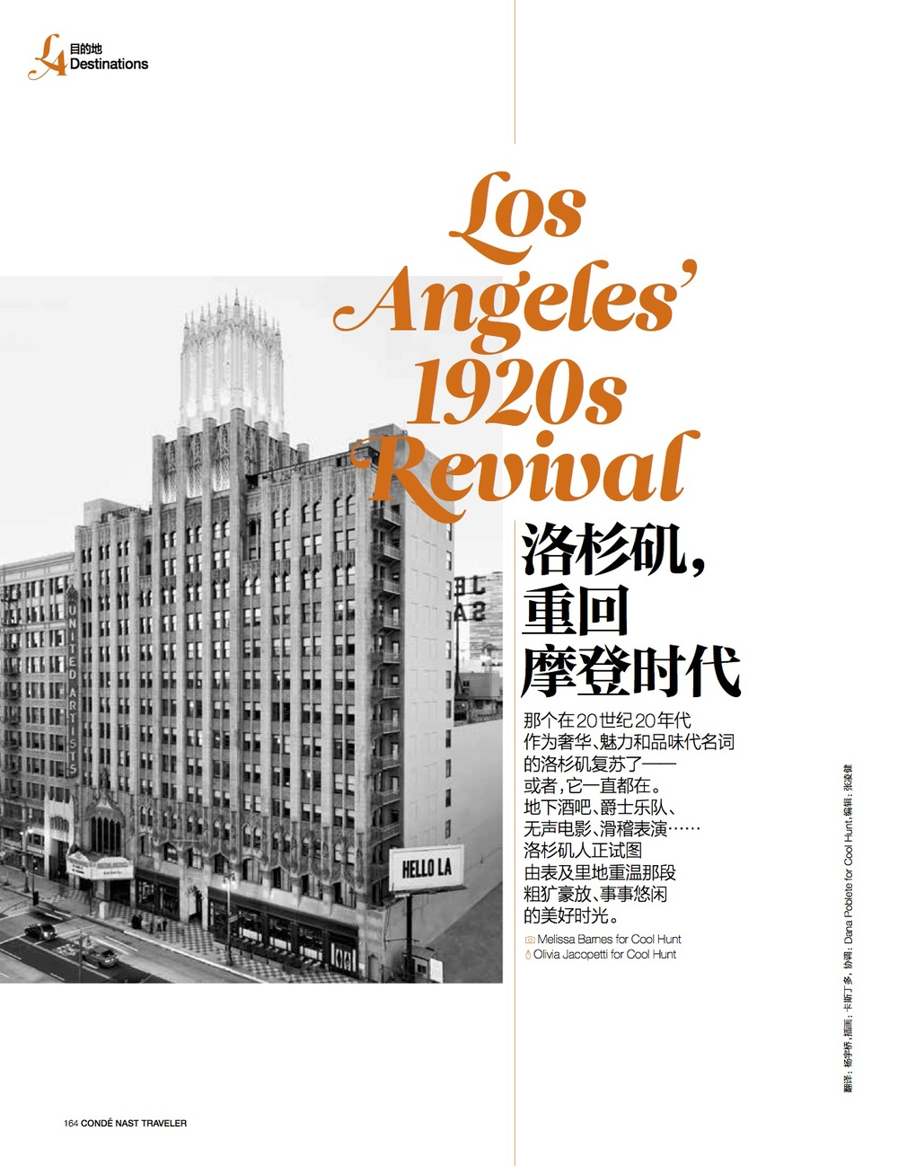 Los Angeles' 1920s Revival      Conde Nast Traveler China   I sent Olivia Jacopetti out on the town to investigate Los Angeles' 1920s throwback scene and how it exists within the urban culture of the city.