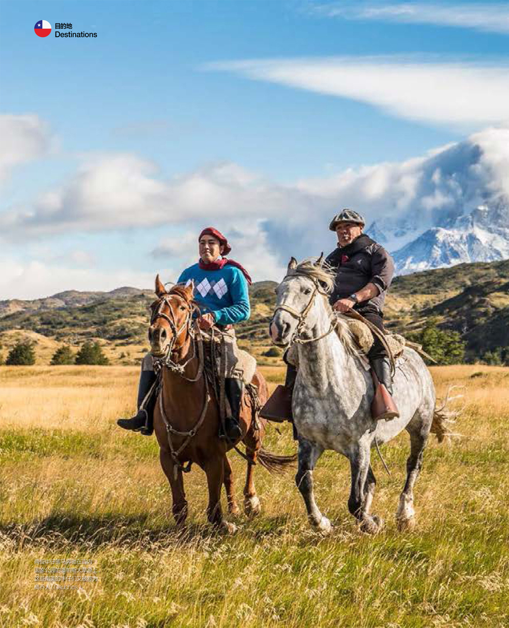 TO THE END OF THE WORLD      Conde Nast Traveler China   I braved the unknown on a solo trip to Chilean Patagonia, where I met up with the amazing photographer, Julien Capmeil.  We went on treacherous hikes and rollicked horseback in the most epic landscape in the world.