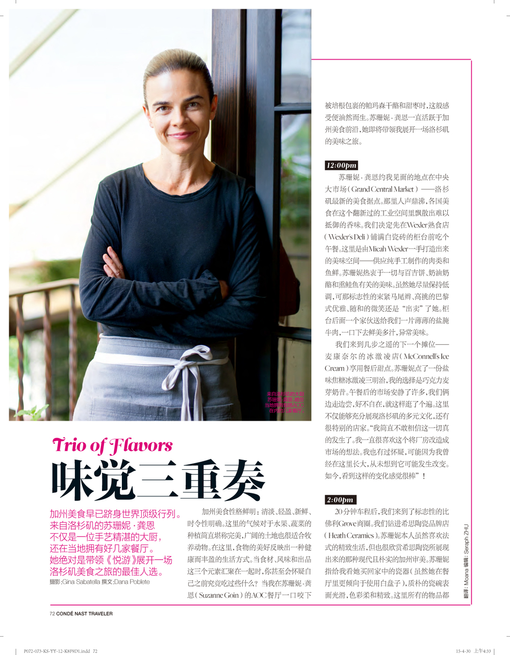 Epicure: Suzanne Goin      Conde Nast Traveler China