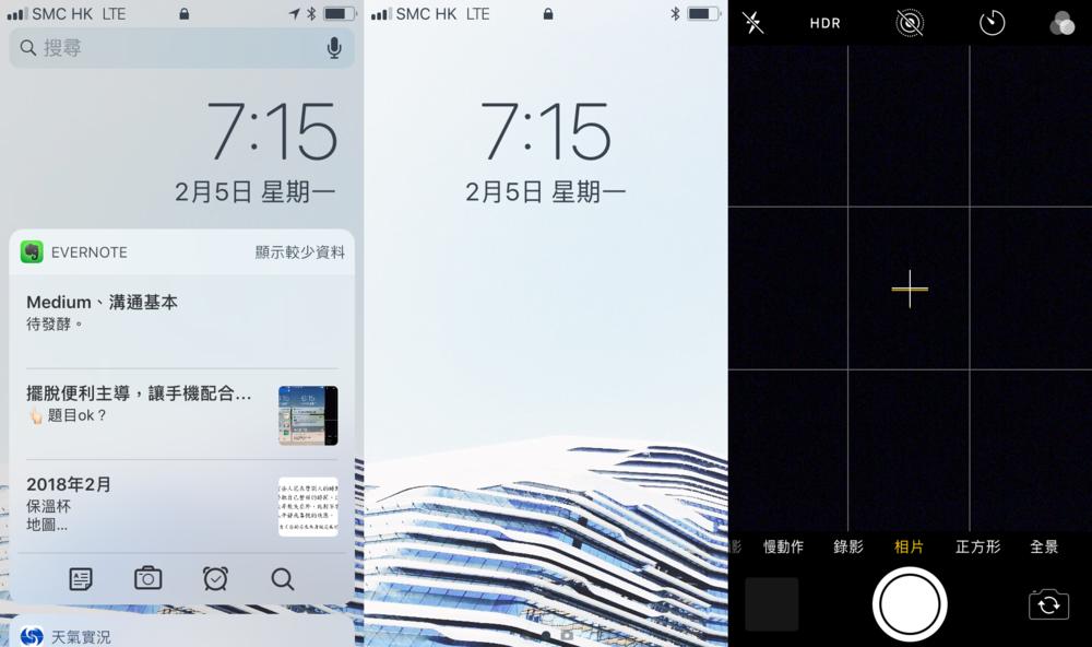 iPhone的鎖定畫面:向左滑動拉出相機;向右則是小工具。