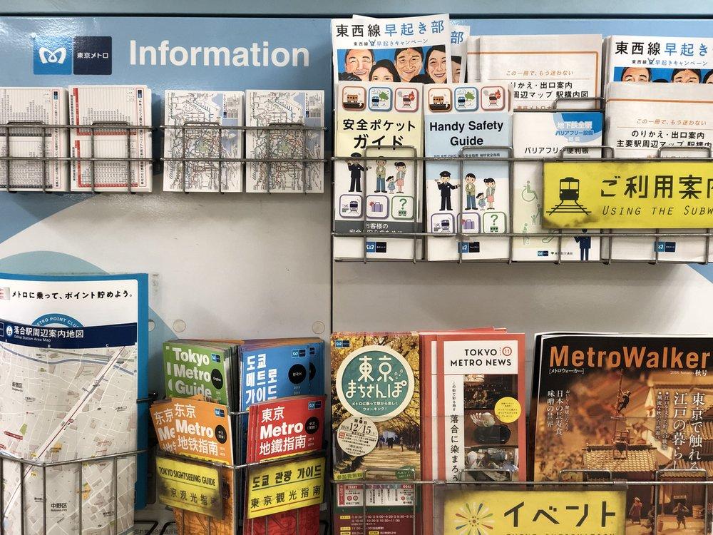東京地下鐵車站的資訊取閱欄,其他鐵路公司也有類似設施。