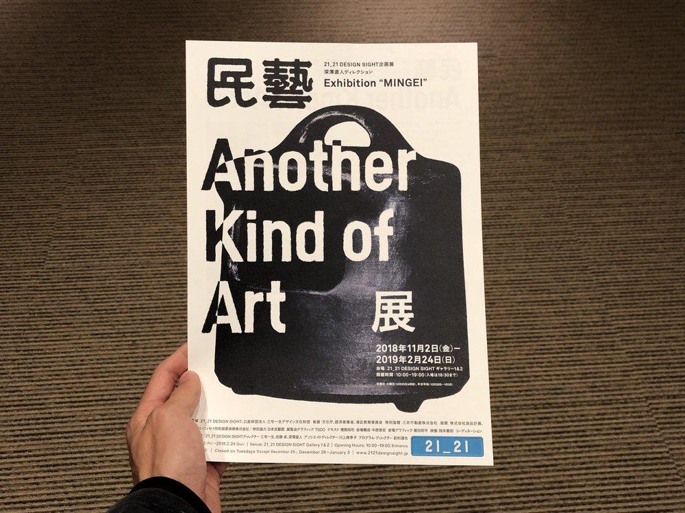21_21設計博物館對於《民藝》展覽的宣傳。