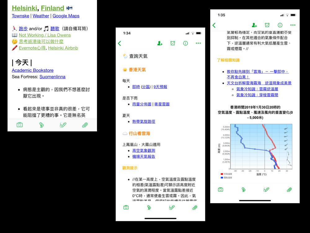 左:2017年在芬蘭旅行時,我把需要查看的資訊和需重溫的筆記,放在Evernote裡;右:在香港查詢天氣以及有關氣象的知識。