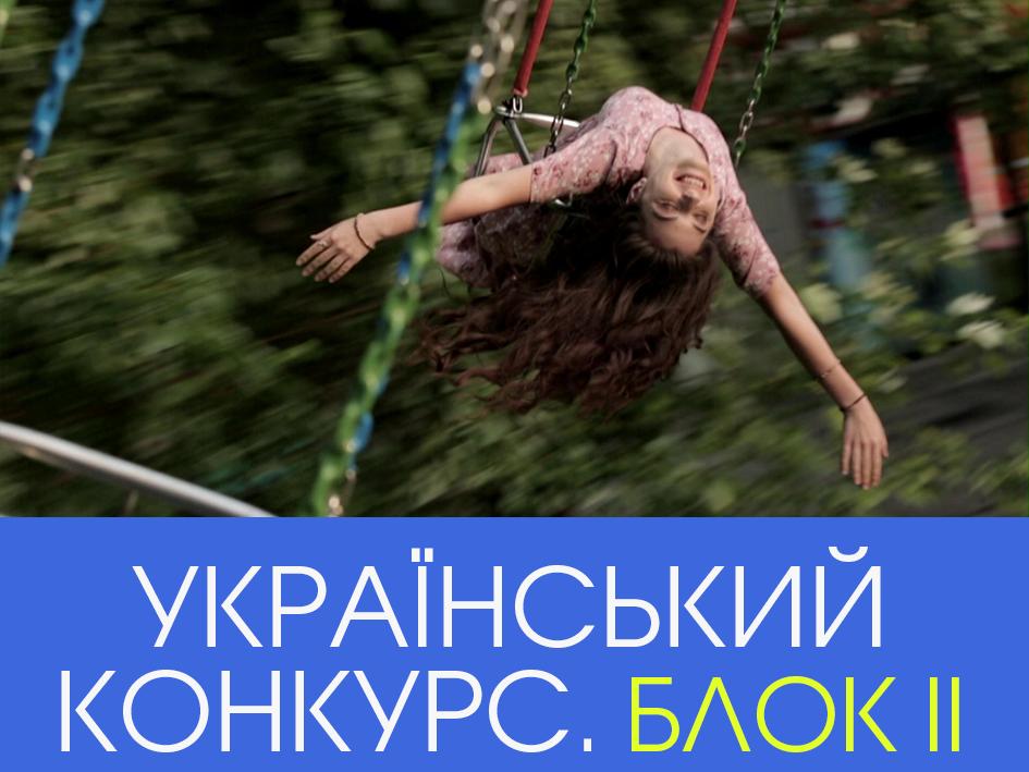 Укр_конкурс_2.png