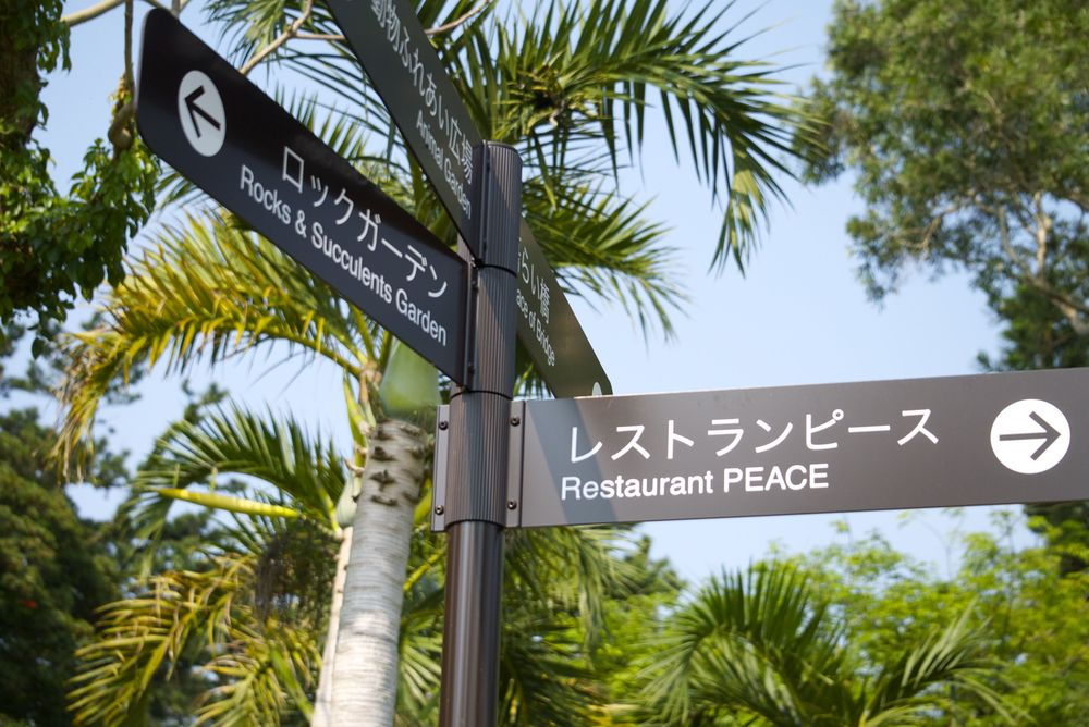 Peace restaurant sign at the Okinawa Southeast Botanical Gardens