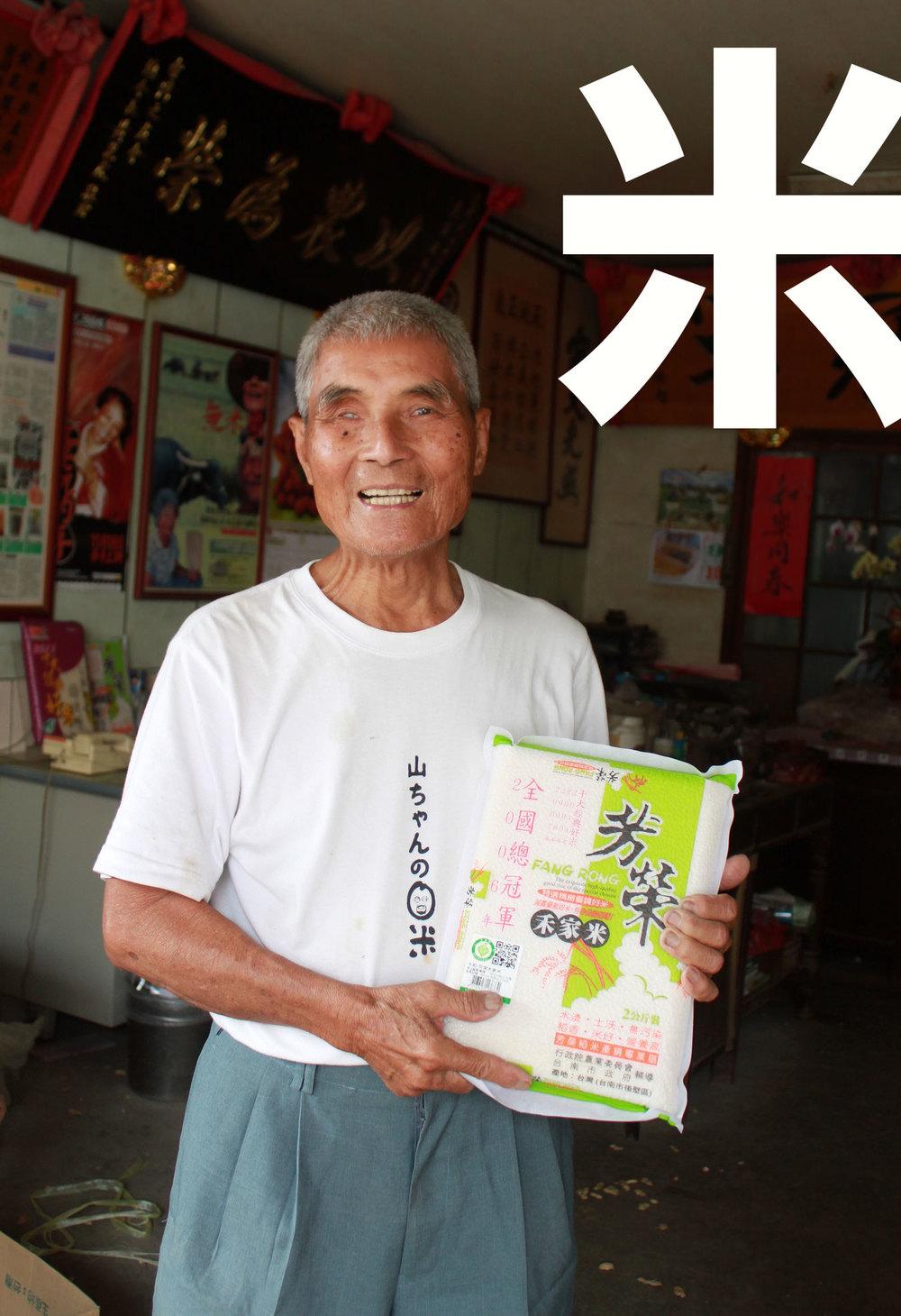 黃崑濱,種米超過50年的台南後壁人。2004年參與拍攝「無米樂」紀錄片、2006年榮獲全國稻米總冠軍,現和芳榮米廠成立稻米產銷專區,持續推廣無毒栽植不斷提昇稻米品質。崑濱伯家在後壁老街上,幸運遇見他別忘記拍張照。