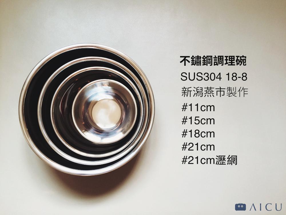 不鏽鋼調理碗.jpg
