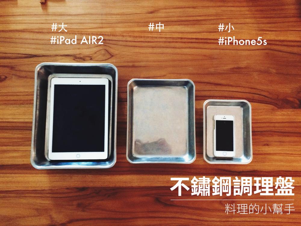 不鏽鋼調理盤對比.jpg