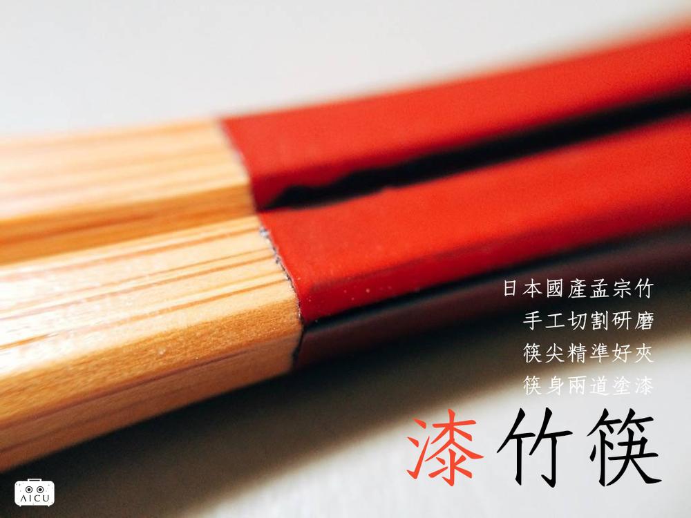 漆竹筷紅.png