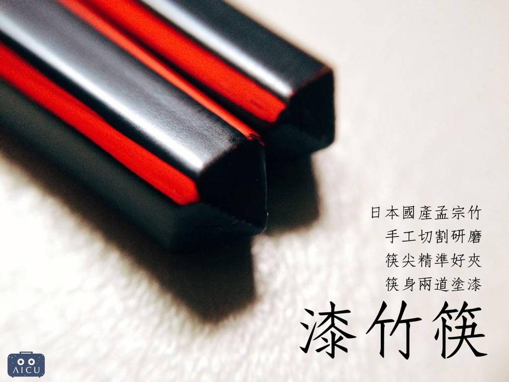 漆竹筷黑.png