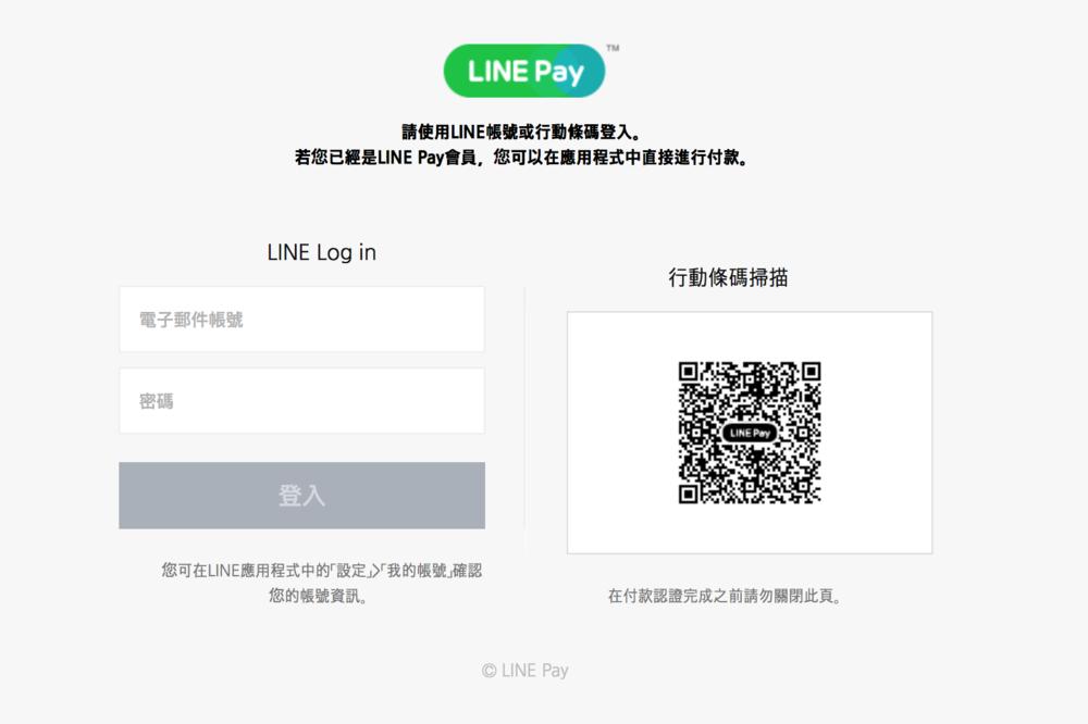 3、若是手機下單將直接跳往Line頁面進入認證付款;電腦版則出現此畫面需使用手機才能完成付款。