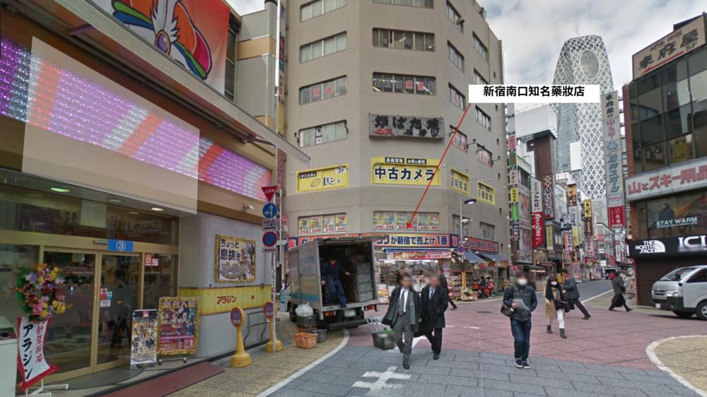 先找到這間新宿南口的藥妝店(固定日子打折,幾已均是中國店員。)