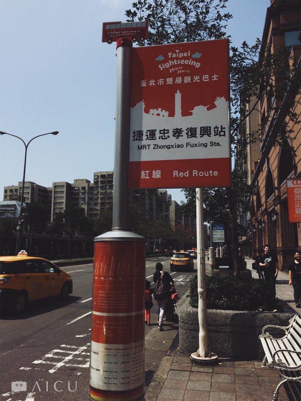 忠孝東路沿線以及台北車站M4出口都有紅色的觀光巴士站牌