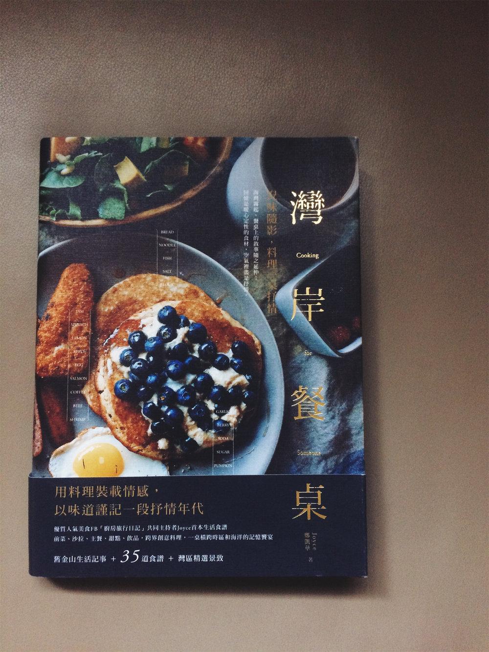 灣岸餐桌:況味隨影,料理一桌抒情