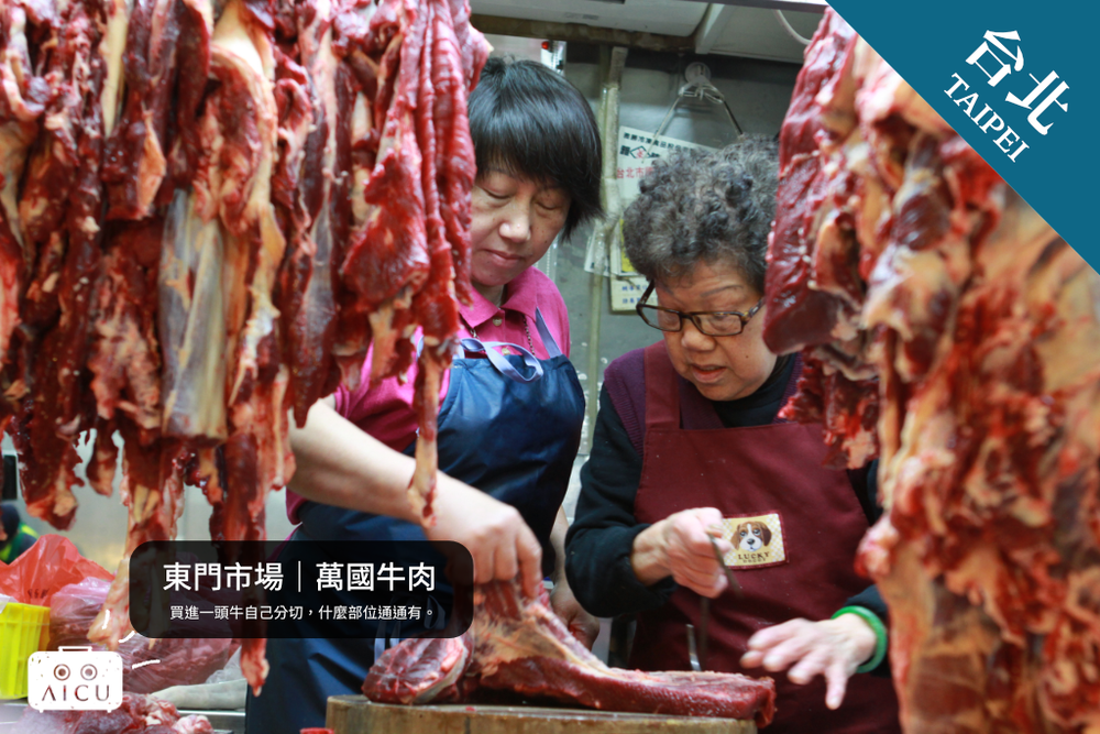 台北|東門市場萬國牛肉|捷運東門站 - 買進一頭牛自己分切,什麼部位通通有。