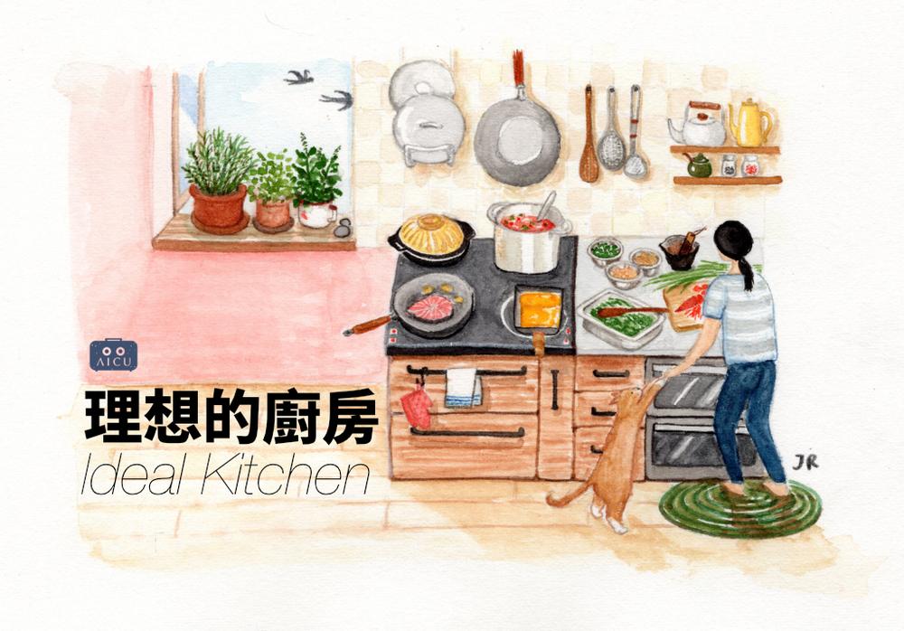 理想的廚房banner.png