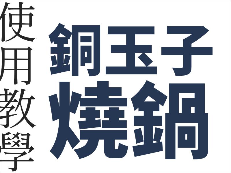 銅玉子燒鍋使用教學.png