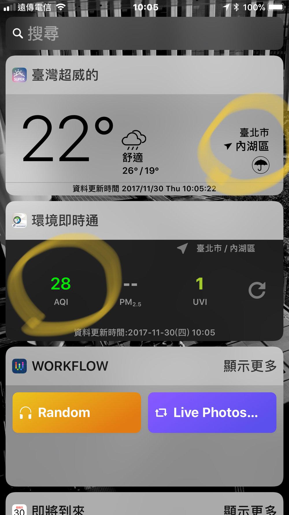 可即時掌握今日有雨傘圖示的大雨特報,以及現在AQI為優良的資訊