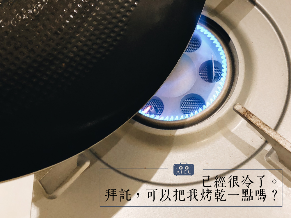 洗好要烘乾。 - 神器鐵鍋使用的唯一,也是最重要的鐵則就是:用完要烘乾。因為台灣很潮溼,光靠「擦乾」並不足夠,倘若殘有水珠,那一過半夜水珠就會蝕入,驗證生鏽的化學反應。不過不必擔心這樣很麻煩,因為神器鐵鍋洗好後放回瓦斯爐上開中小火,只要10秒其實就足夠,不用一直烤下去直到變色冒煙。「可是鍋邊還是有水氣啊?」火力較集中的瓦斯或IH爐,確實會發生鍋底已經乾了,但是鍋邊還是有水珠的情形,但若持續開火下去又可能鍋底會冒煙變色(雖然這完全不會影響鐵鍋的使用)。這種時候您也可以將鐵鍋舉起來,直接用鍋邊去烤火。所幸,神器鐵鍋都很輕,絕對可以像個大廚一樣,將擠氣泡紙一樣,一個一個把鍋邊的氣泡消失掉。已經很冷了,拜託,把神器鐵鍋烤乾一點噢~