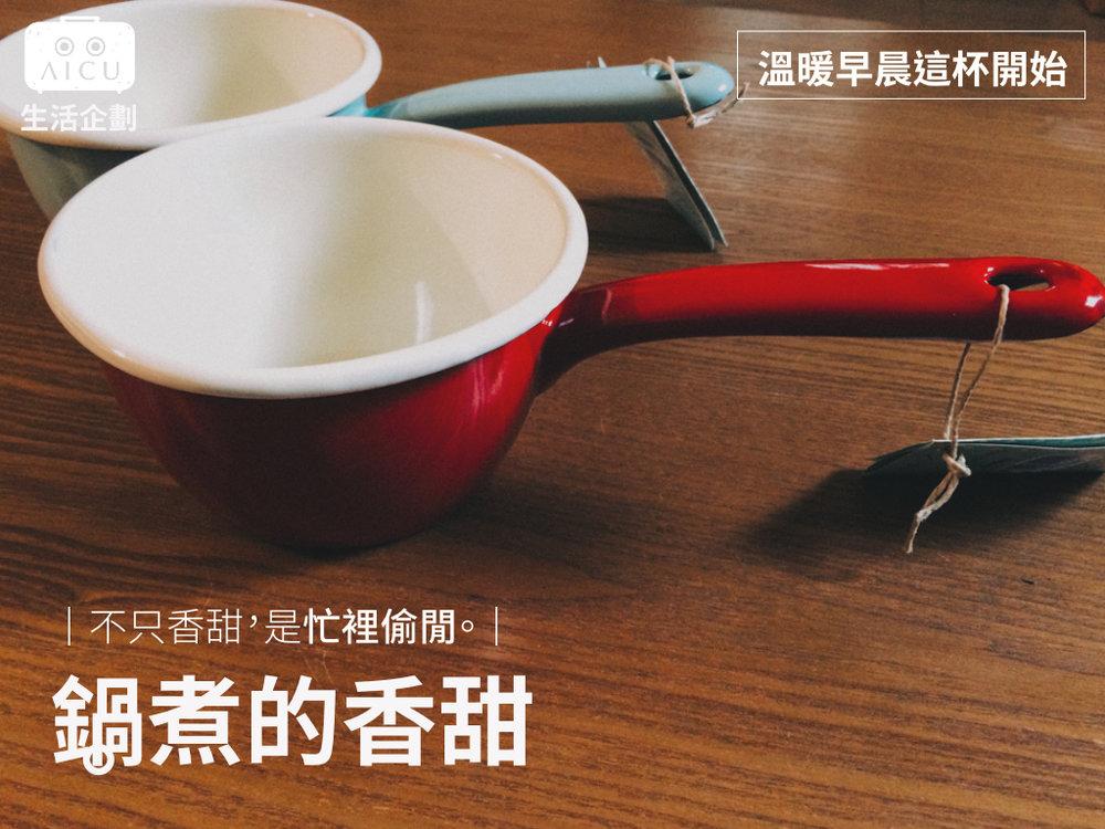 鍋煮奶茶.jpg