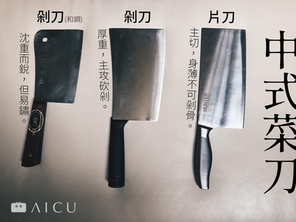 中式菜刀.png