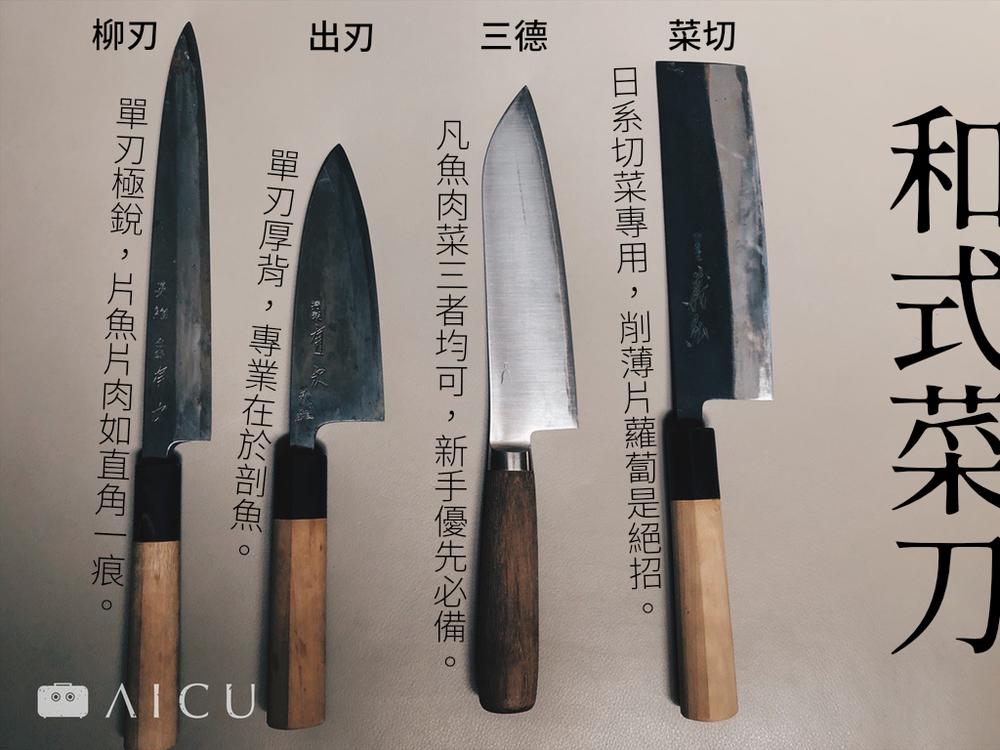 日式菜刀.png