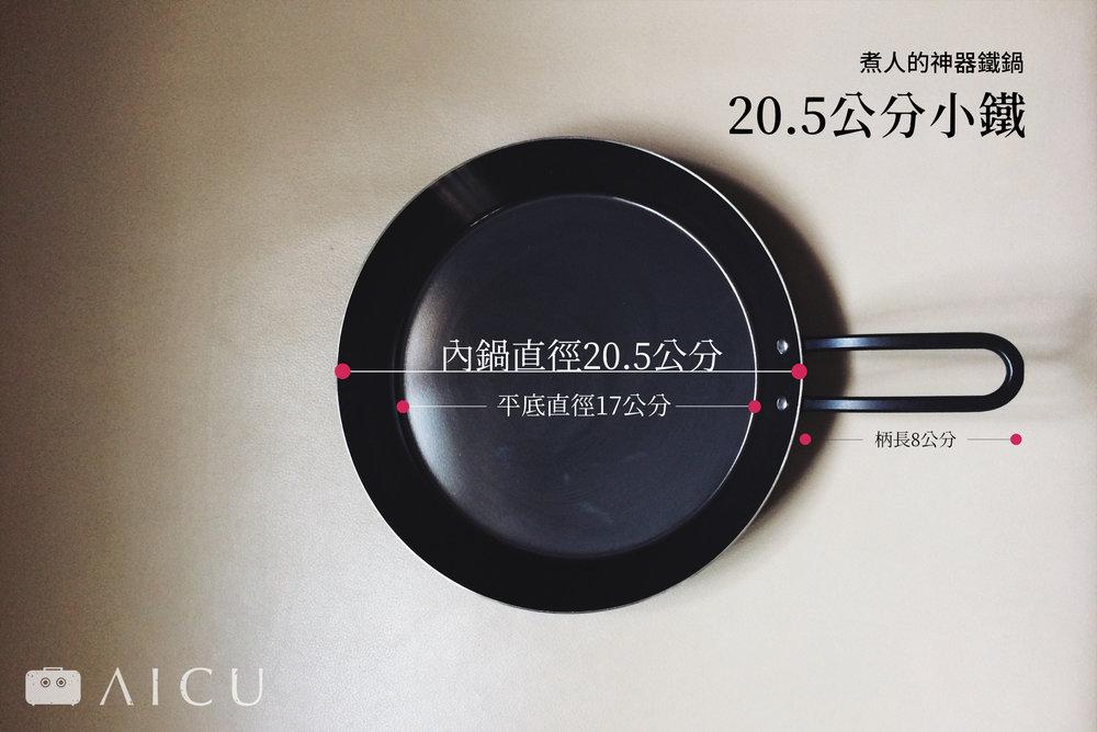 20.5公分小鐵鍋 - 小有大用。