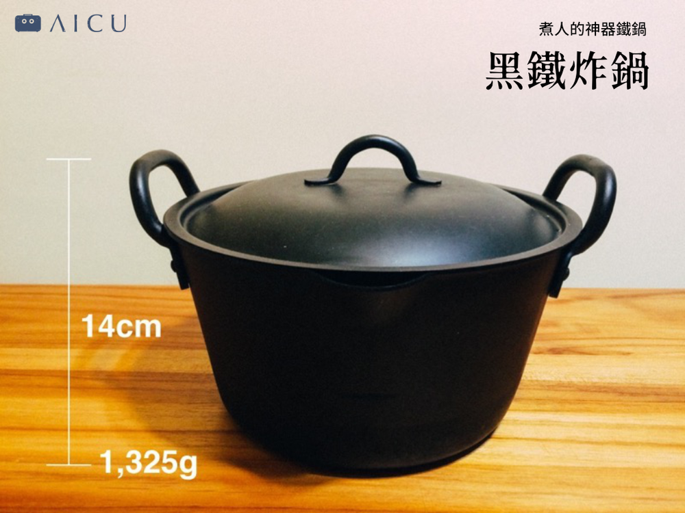黑鐵炸鍋 - 讓家庭火力也能炸出專業功力。