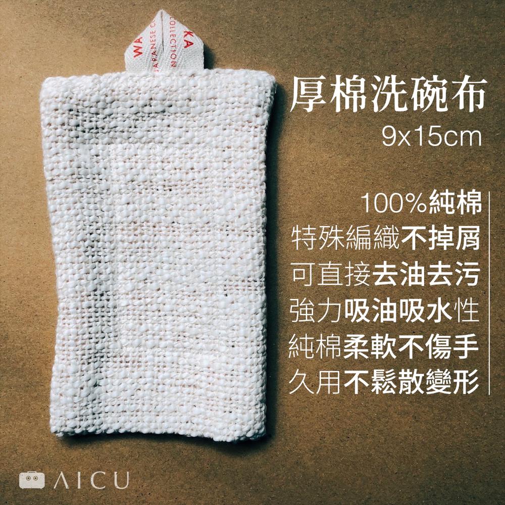 厚綿洗碗布 - 不論什麼材質 都能溫柔呵護