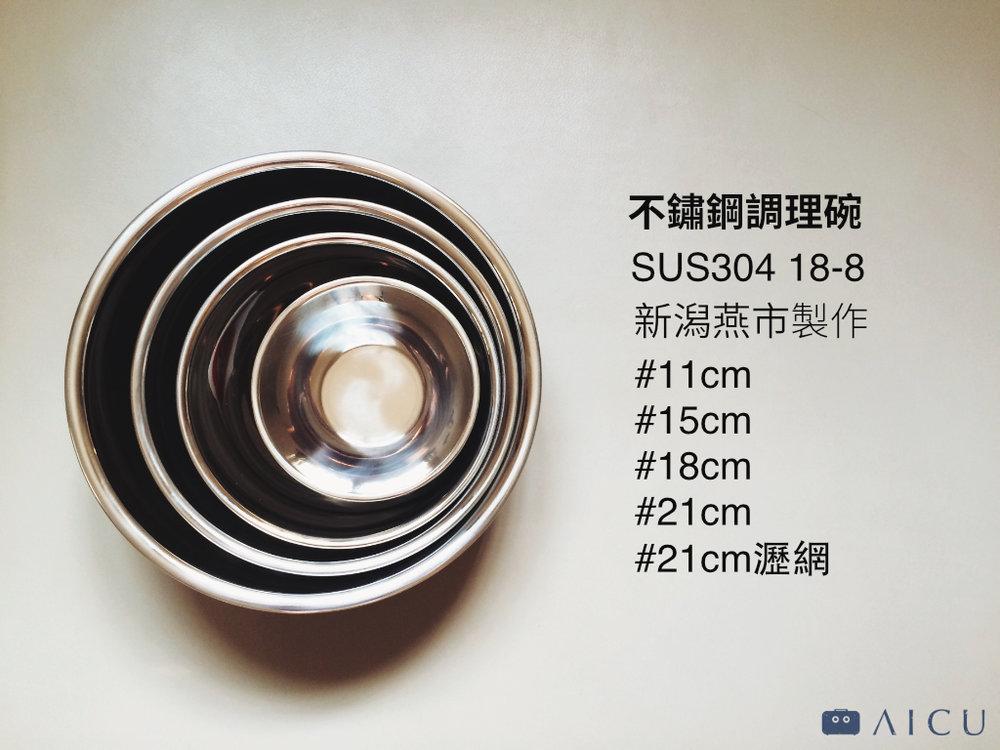 不鏽鋼調理碗 - 18-8 一體成形