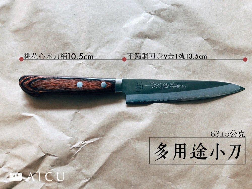 不鏽鋼小刀 - 切水果無往不利
