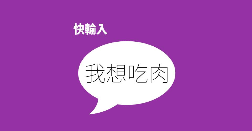 快傳訊息「我想吃肉」 - 透過FaceBook或者Line,傳通關密語給AICU機器人,就可獲得燉牛肉食譜。