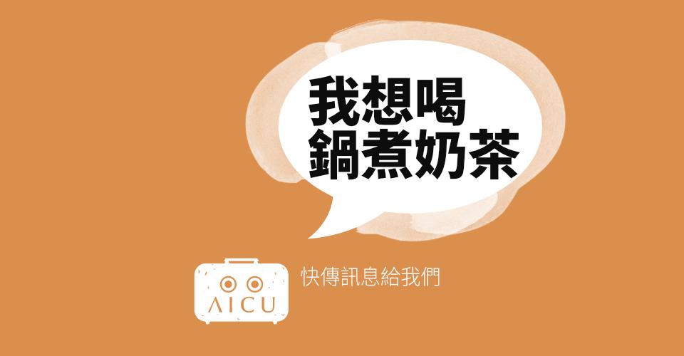 快傳訊息「我想喝鍋煮奶茶」 - 透過FaceBook或者Line,傳通關密語給AICU機器人,就可獲得鍋煮奶茶食譜。