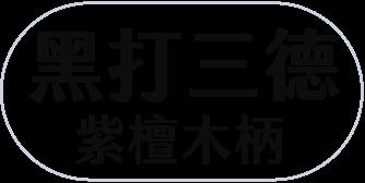 黑打三德紫檀木.png