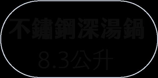 8.3深湯鍋.png
