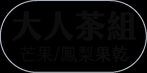 大人茶組.png
