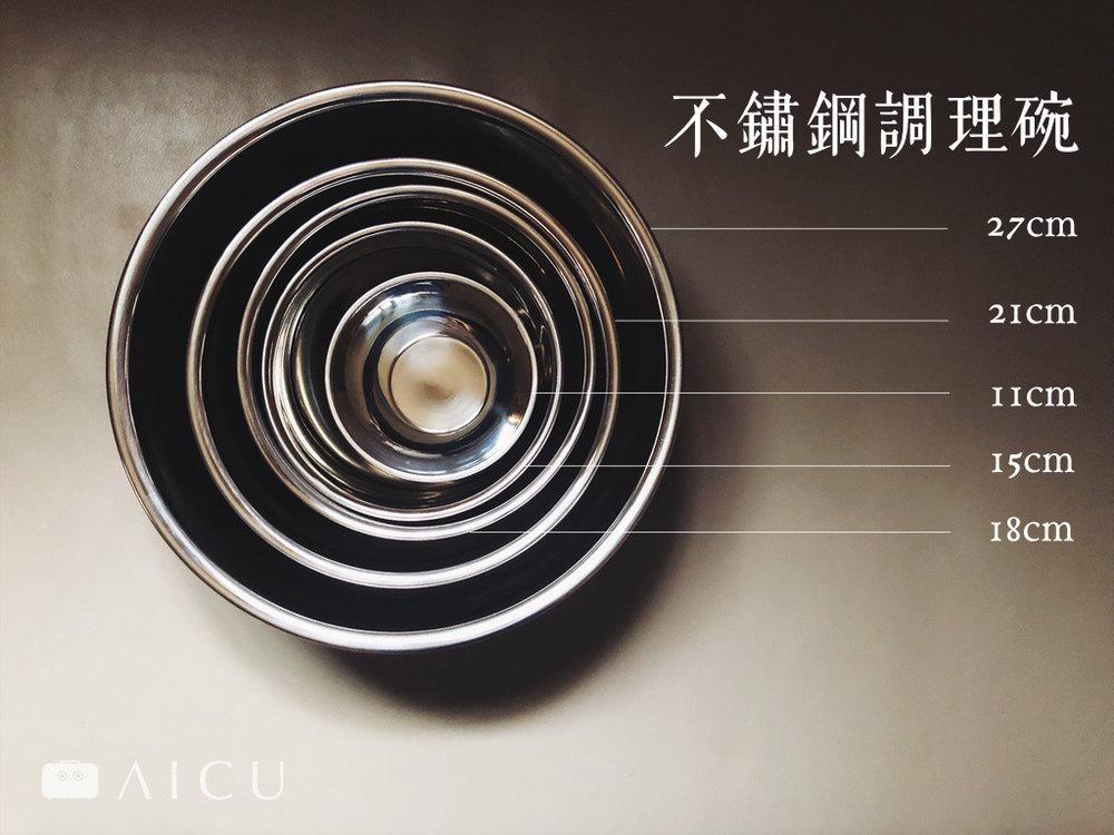 不鏽鋼調理碗組 - 尺寸搭配,隨你方便。