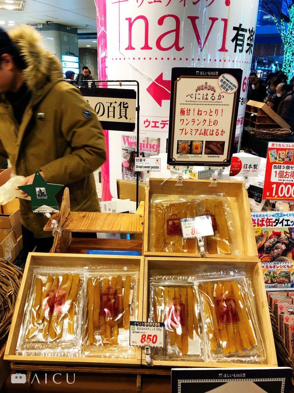 佔全日本產量90%的茨城地瓜乾,還能依照不同品種、切法來進行品質分級。