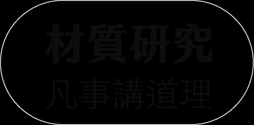 材質研究.png